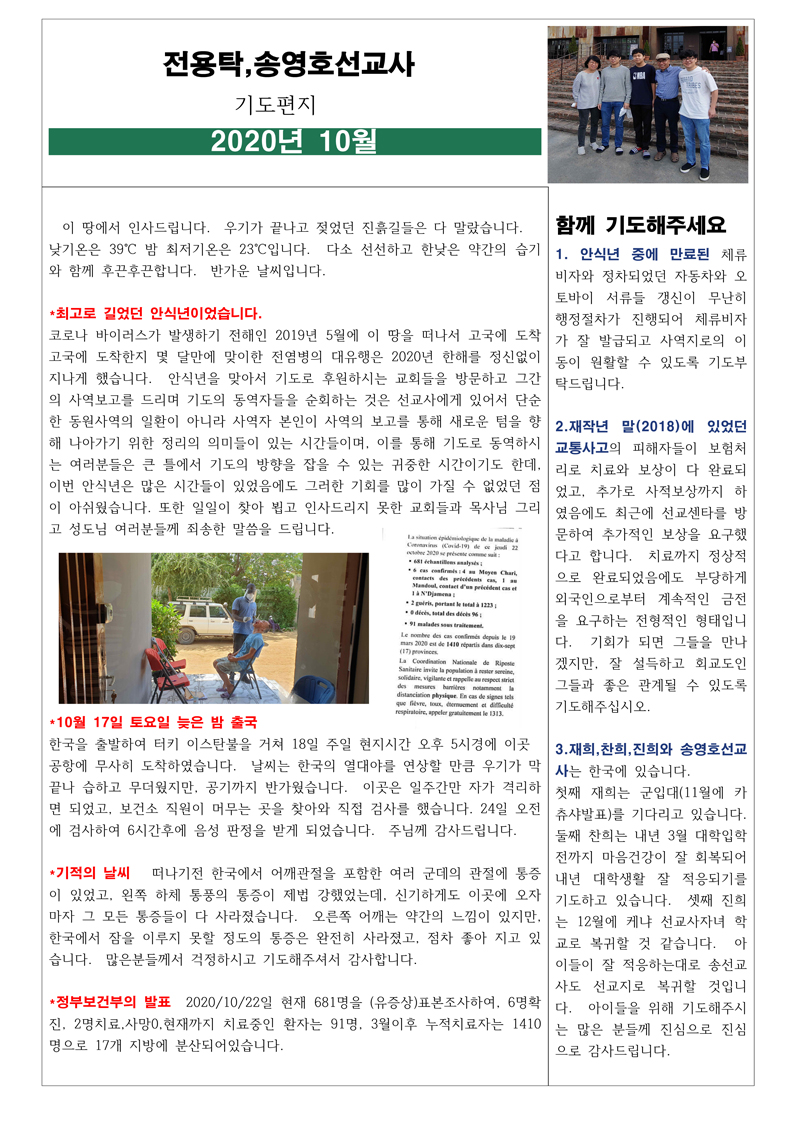 차드편지20201030.jpg